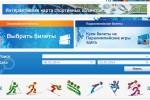 Сувенирные билеты Олимпиады в Сочи на память